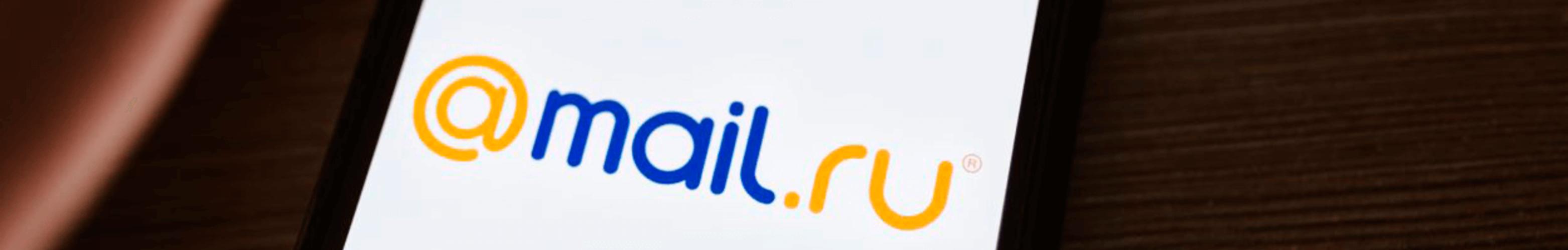 Как настроить почту сервиса mail.ru на iPhone?