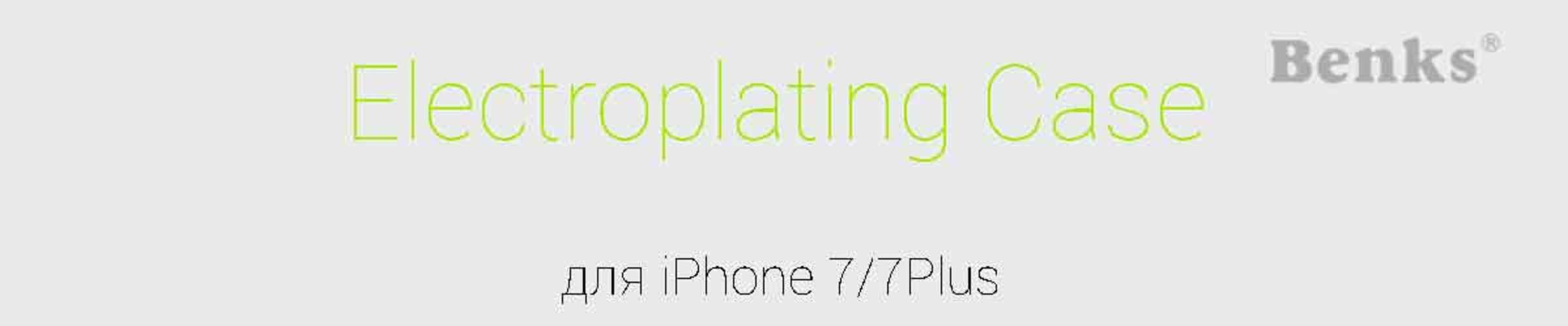 Обзор чехла на iPhone 7/8 от компании Benks. Серия Electroplati