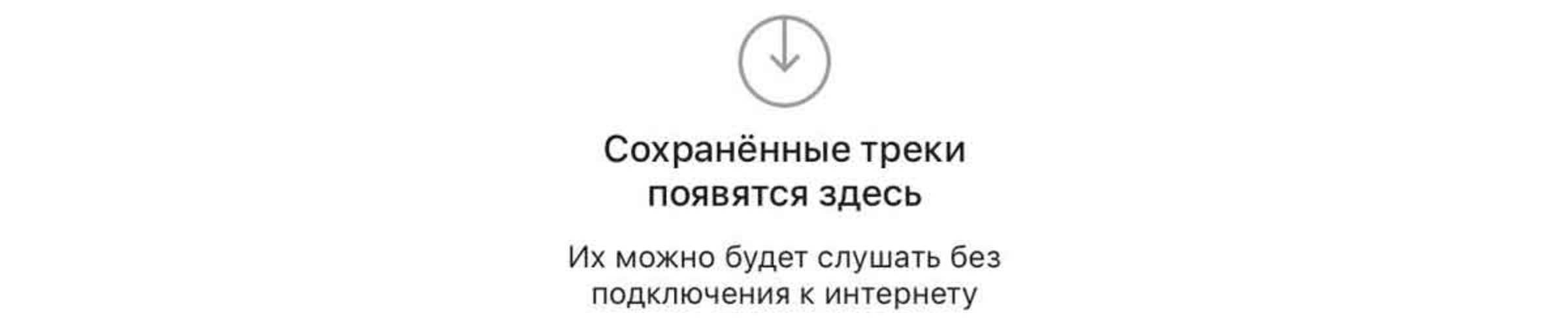 Как быстро и бесплатно скачать музыку Вконтакте на iPhone?
