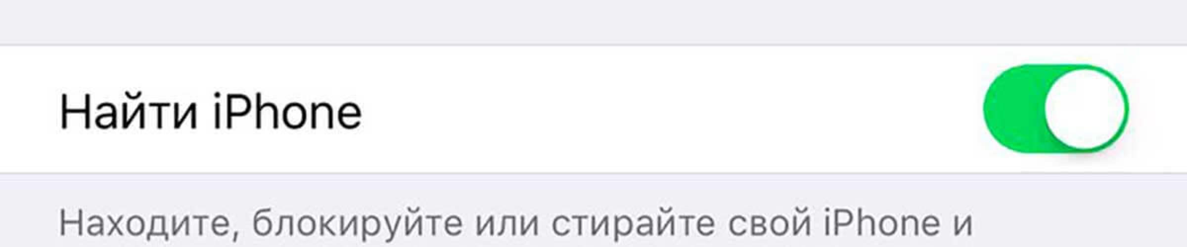 Как выключить функцию «Найти iPhone» - FAQ