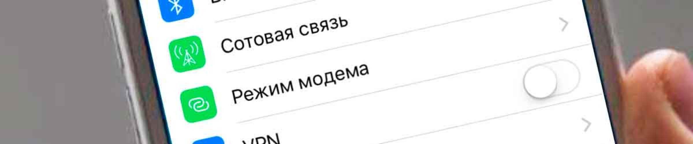 Как включить режим модема на iPhone 7?