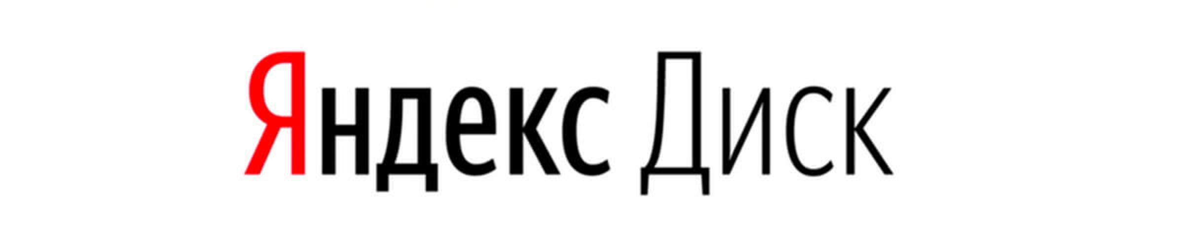Как скачать фильм с Яндекс Диска на iPhone/iPad?