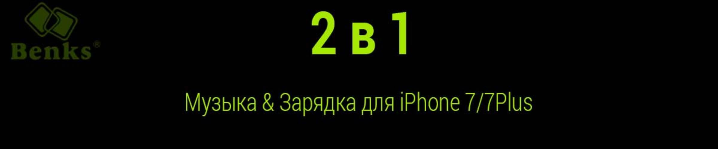 Обзор переходника для наушников и зарядки на iPhone 7-7Plus