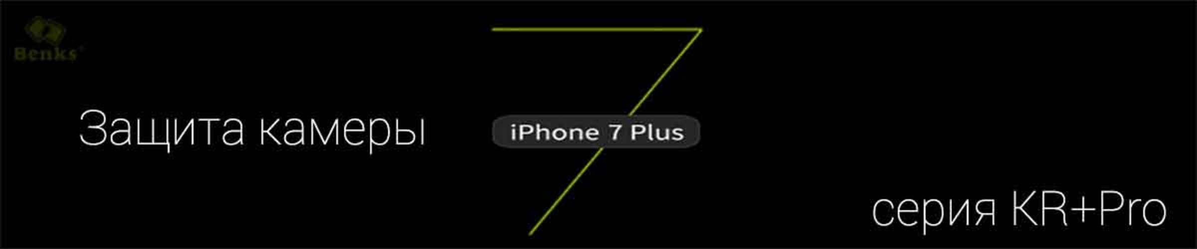 Обзор защитного стекла на камеру iPhone 7 Plus. Benks