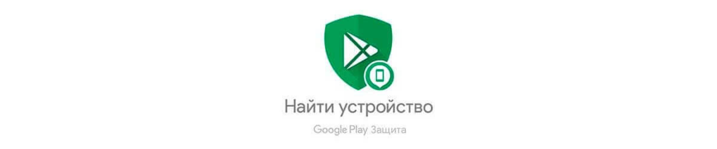 Как найти телефон через Google аккаунт?