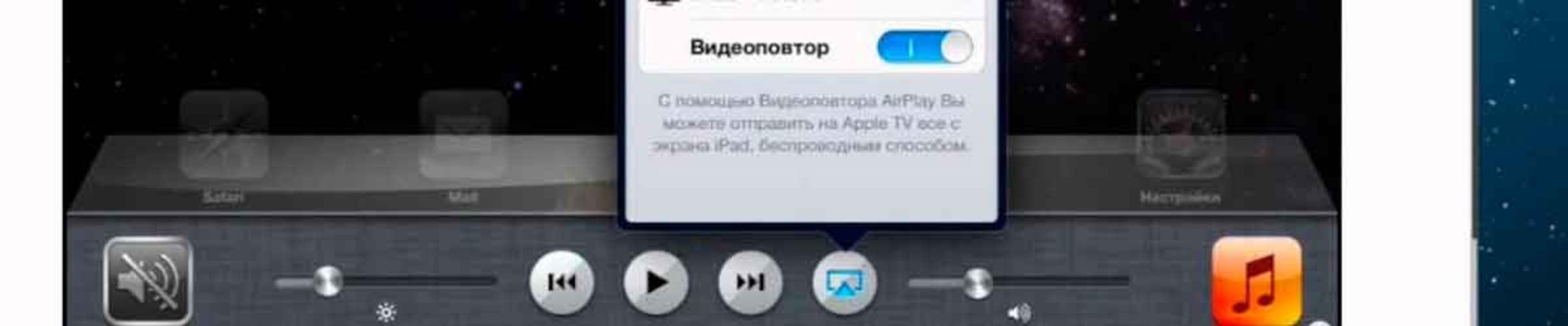 Как расшарить экран или транслировать видео с iPhone на mac?