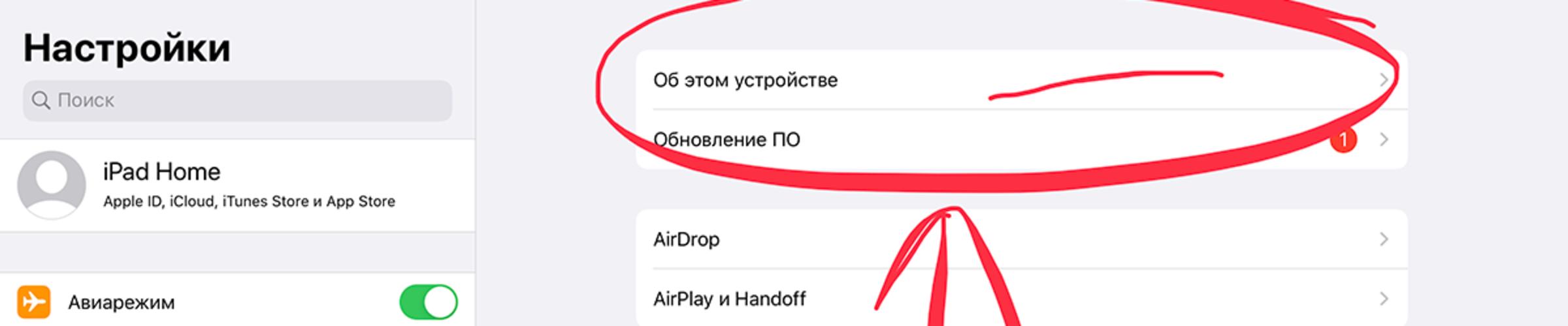 Как узнать версию iOS на iPhone или iPad?