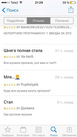 плеер для скачивания музыки из вк на айфон Кишинев: билеты Санкт-Петербург