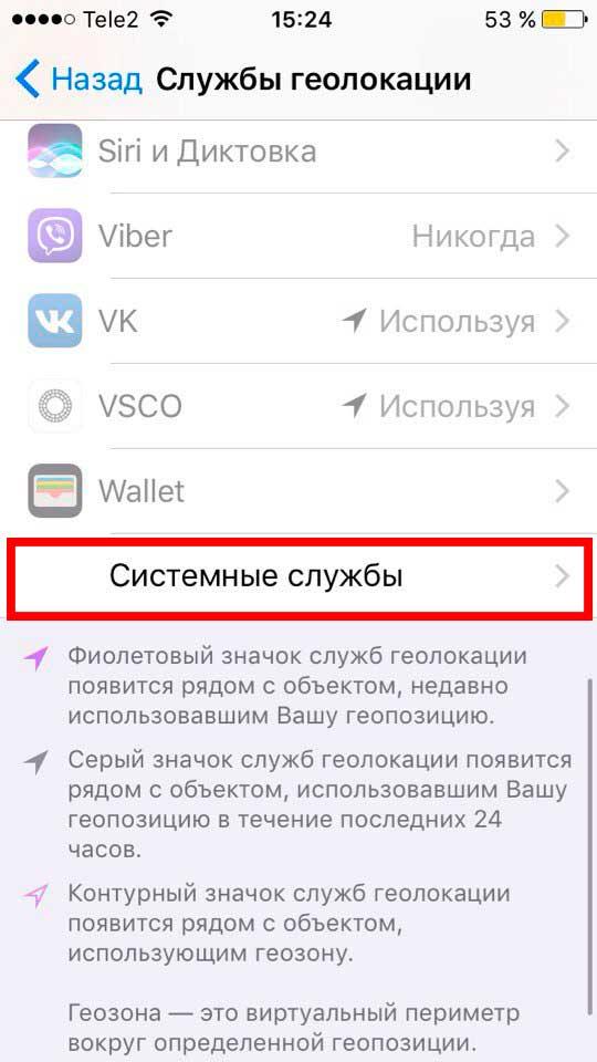Как посмотреть локацию фото в айфоне