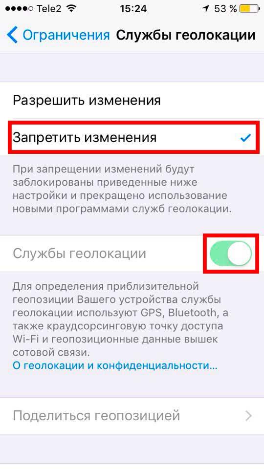 запрет изменений в ограничениях на айфонах