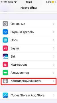 как зайти в конфиденциальность айфон
