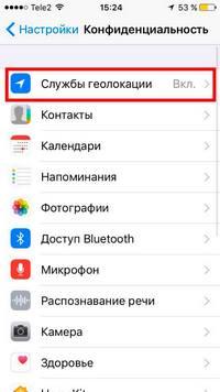 службы геолокации на iphone