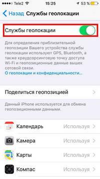 активные службы определения местоположения на iphone