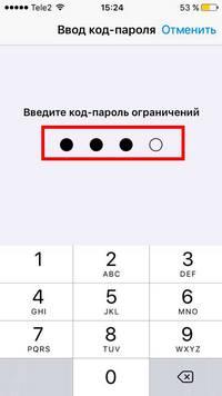 ввод пароля для ограничения доступа в ограничениях
