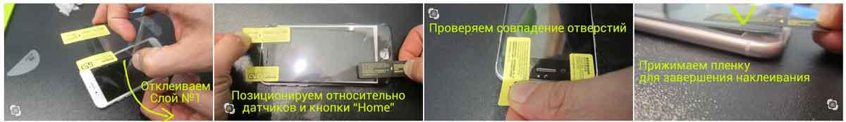 инструкция по наклеиванию защитной пленки iphone 7